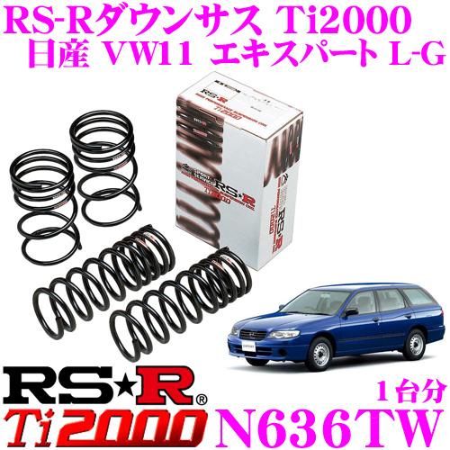 RS-R Ti2000ローダウンサスペンション N636TW 日産 VW11 エキスパート L-G用ダウン量 F 40~35mm R 45~40mm 【ヘタリ永久保証付き】