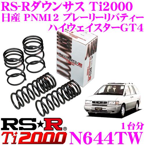 RS-R Ti2000ローダウンサスペンション N644TW日産 PNM12 プレーリーリバティー ハイウェイスターGT4用ダウン量 F 35~30mm R 35~30mm【ヘタリ永久保証付き】