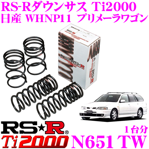 RS-R Ti2000ローダウンサスペンション N651TW 日産 WHNP11 プリメーラワゴン用ダウン量 F 45~40mm R 35~30mm 【ヘタリ永久保証付き】