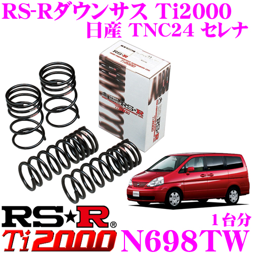 RS-R Ti2000ローダウンサスペンション N698TW日産 TNC24 セレナ用ダウン量 F 50~45mm R 50~45mm【ヘタリ永久保証付き】