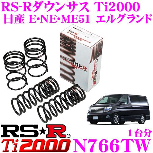 RS-R Ti2000ローダウンサスペンション N766TW 日産 E・NE・ME51 エルグランド用ダウン量 F 45~40mm R 40~35mm 【ヘタリ永久保証付き】