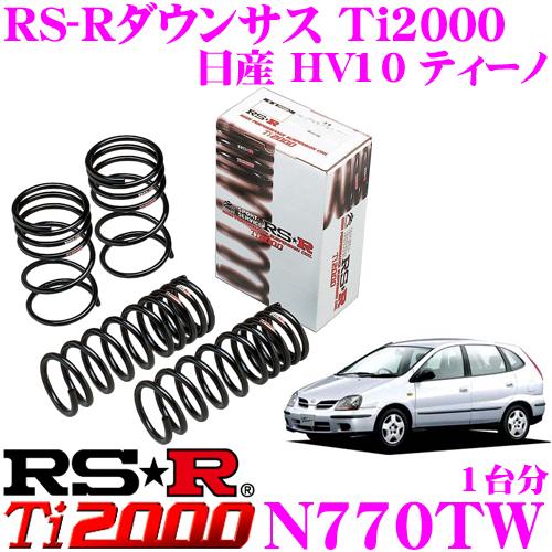 RS-R Ti2000ローダウンサスペンション N770TW 日産 HV10 ティーノ用ダウン量 F 40~35mm R 20~15mm 【ヘタリ永久保証付き】
