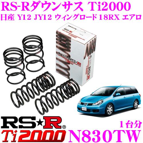 RS-R Ti2000ローダウンサスペンション N830TW日産 Y12 JY12 ウィングロード 18RX エアロ用ダウン量 F 35~30mm R 35~30mm【ヘタリ永久保証付き】
