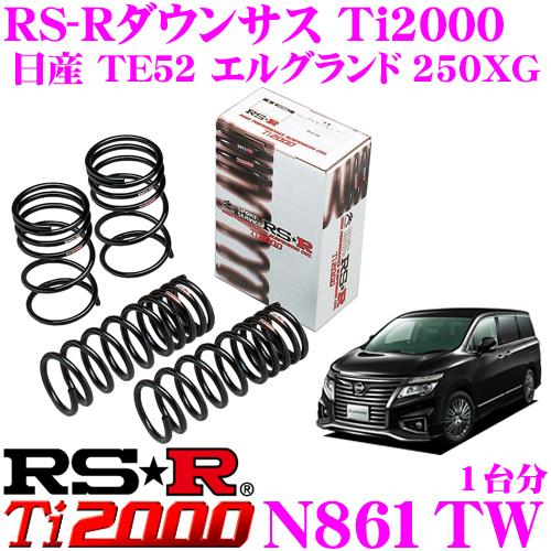 RS-R Ti2000ローダウンサスペンション N861TW 日産 TE52 エルグランド 250XG用ダウン量 F 25~20mm R 15~10mm 【ヘタリ永久保証付き】