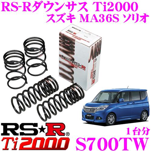 RS-R Ti2000ローダウンサスペンション S700TWスズキ MA36S ソリオ用ダウン量 F 35~30mm R 30~25mm【ヘタリ永久保証付き】