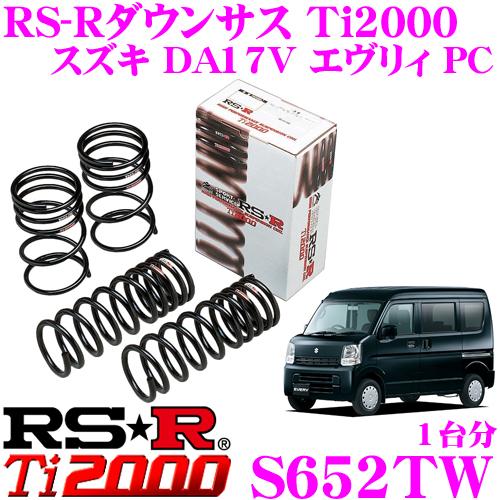 RS-R Ti2000ローダウンサスペンション S652TW スズキ DA17V エヴリィ PC 5MC車用ダウン量 F 20~15mm R 20~15mm 【ヘタリ永久保証付き】