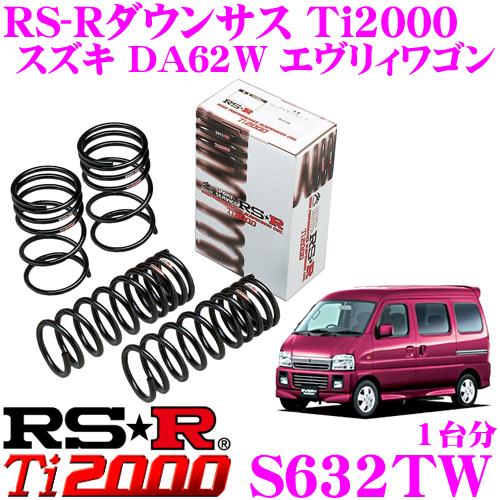 RS-R Ti2000ローダウンサスペンション S632TW スズキ DA62W エヴリィワゴン用ダウン量 F 35~30mm R 40~35mm 【ヘタリ永久保証付き】