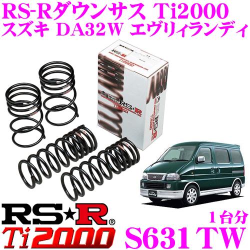 RS-R Ti2000ローダウンサスペンション S631TW スズキ DA32W エヴリィランディ用ダウン量 F 25~20mm R 30~25mm 【ヘタリ永久保証付き】