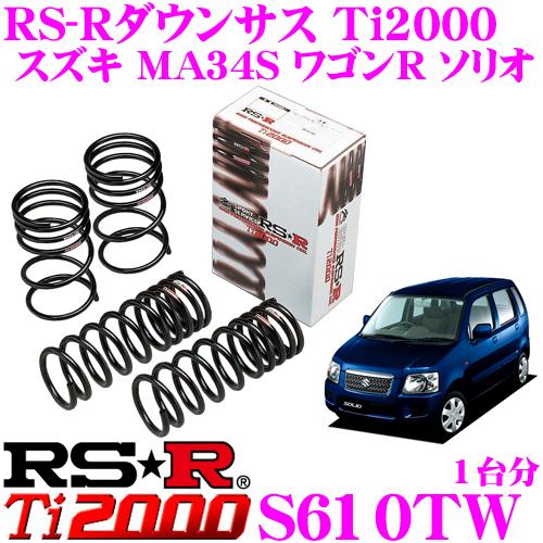RS-R Ti2000ローダウンサスペンション S610TW スズキ MA34S ワゴンR ソリオ用ダウン量 F 45~40mm R 40~35mm 【ヘタリ永久保証付き】
