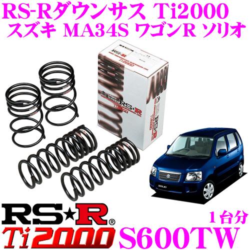 RS-R Ti2000ローダウンサスペンション S600TW スズキ MA34S ワゴンR ソリオ用ダウン量 F 45~40mm R 40~35mm 【ヘタリ永久保証付き】