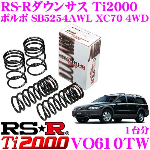RS-R Ti2000ローダウンサスペンション VO610TWボルボ SB5254AWL XC70 4WD用ダウン量 F 30~25mm R 30~25mm【ヘタリ永久保証付き】