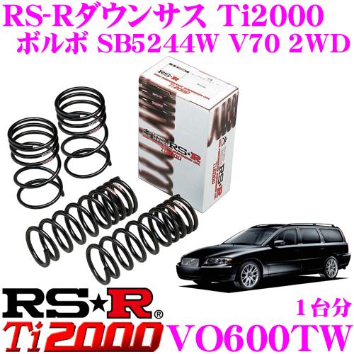 RS-R Ti2000ローダウンサスペンション VO600TW ボルボ SB5244W V70 2WD用ダウン量 F 25~20mm R 30~25mm 【ヘタリ永久保証付き】