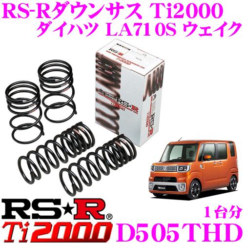RS-R Ti2000ローダウンサスペンション D505THD ダイハツ LA710S ウェイク用ダウン量 F 25~20mm R 15~10mm 【ヘタリ永久保証付き】