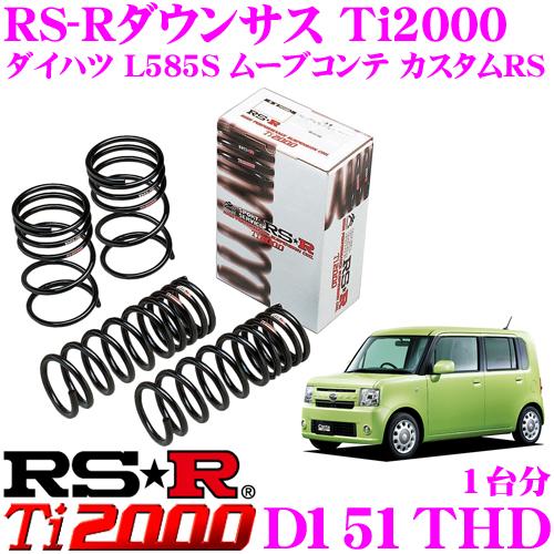 RS-R Ti2000ローダウンサスペンション D151THD ダイハツ L585S ムーブコンテ カスタムRS用ダウン量 F 15~10mm R 15~10mm 【ヘタリ永久保証付き】