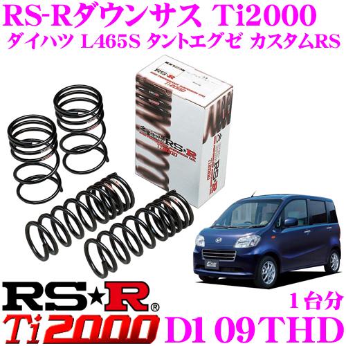 RS-R Ti2000ローダウンサスペンション D109THDダイハツ L465S タントエグゼ カスタムRS用ダウン量 F 20~15mm R 20~15mm【ヘタリ永久保証付き】