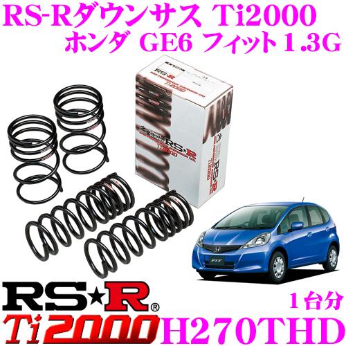 RS-R Ti2000ローダウンサスペンション H270THDホンダ GE6 フィット 1.3G用ダウン量 F 25~20mm R 30~25mm【ヘタリ永久保証付き】