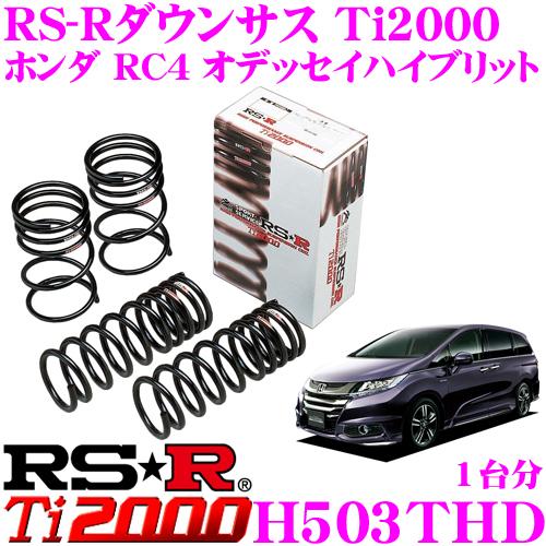 RS-R Ti2000ローダウンサスペンション H503THDホンダ RC4 オデッセイハイブリット用ダウン量 F 20~15mm R 10~5mm 【ヘタリ永久保証付き】