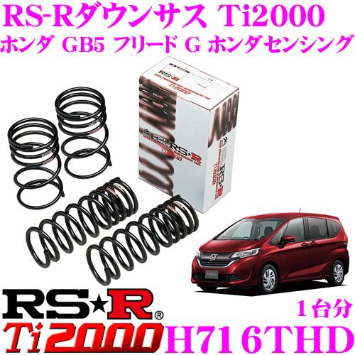 RS-R Ti2000ローダウンサスペンション H716THDホンダ GB5 フリード G ホンダセンシング 7人乗り用ダウン量 F 20~15mm R 20~15mm 【ヘタリ永久保証付き】