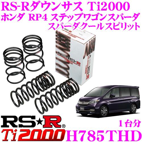 RS-R Ti2000 ハーフダウンサスペンション H785THDホンダ RP4 ステップワゴンスパーダ スパーダクールスピリット用ダウン量 F 25~20mm R 30~25mm【ヘタリ永久保証付き】