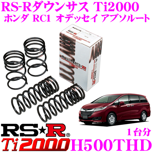 RS-R Ti2000ローダウンサスペンション H500THDホンダ RC1 オデッセイ アブソルート 7人乗り用ダウン量 F 15~10mm R 10~5mm 【ヘタリ永久保証付き】