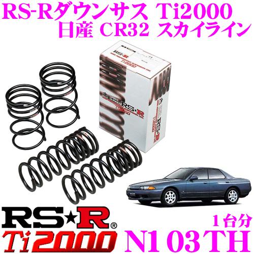 RS-R Ti2000ローダウンサスペンション N103TH 日産 CR32 スカイライン用ダウン量 F 40~35mm R 25~20mm 【ヘタリ永久保証付き】