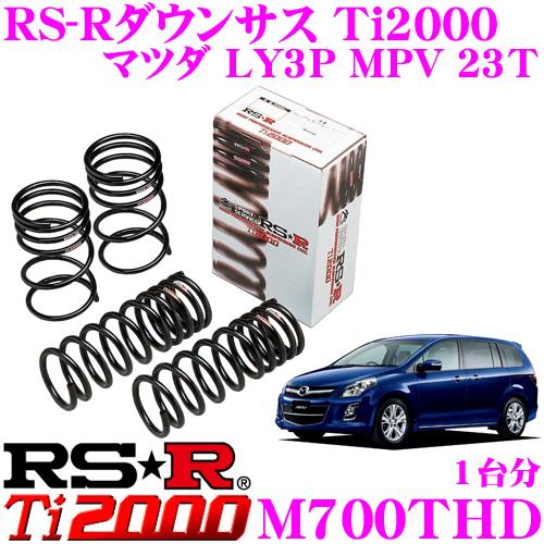 RS-R Ti2000ローダウンサスペンション M700THDマツダ LY3P MPV 23T用ダウン量 F 20~15mm R 20~15mm【ヘタリ永久保証付き】