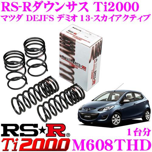 RS-R Ti2000ローダウンサスペンション M608THD マツダ DEJFS デミオ 13-スカイアクティブ用ダウン量 F 20~15mm R 15~10mm 【ヘタリ永久保証付き】