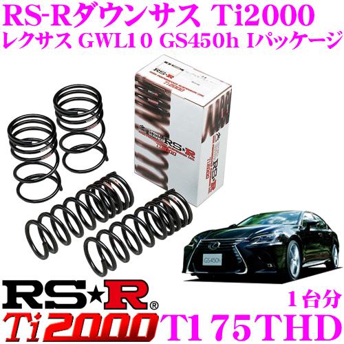 RS-R Ti2000ローダウンサスペンション T175THDレクサス GWL10 GS450h Iパッケージ用ダウン量 F 15~10mm R 20~15mm【ヘタリ永久保証付き】