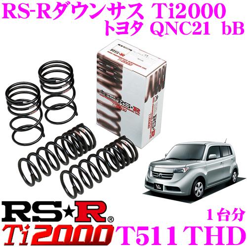 RS-R Ti2000ローダウンサスペンション T511THDトヨタ QNC21 bB用ダウン量 F 20~15mm R 15~10mm【ヘタリ永久保証付き】