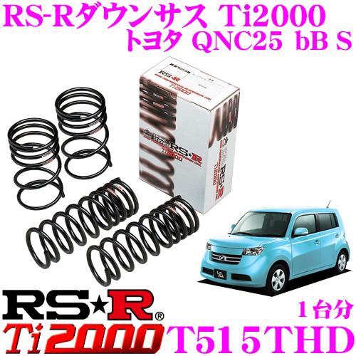 RS-R Ti2000ローダウンサスペンション T515THD トヨタ QNC25 bB S用ダウン量 F 25~20mm R 20~15mm 【ヘタリ永久保証付き】