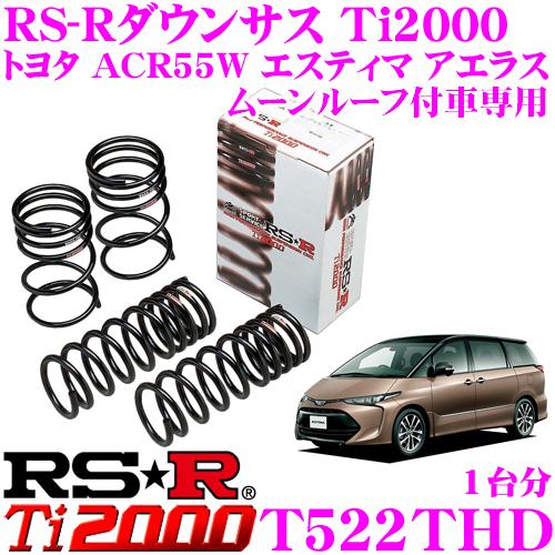 RS-R Ti2000ローダウンサスペンション T522THDトヨタ ACR55W エスティマ アエラス (ムーンルーフ付車専用)用ダウン量 F 20~15mm R 30~25mm【ヘタリ永久保証付き】