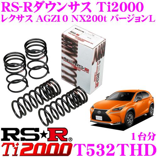 RS-R Ti2000ローダウンサスペンション T532THDレクサス AGZ10 NX200t バージョンL用ダウン量 F 15~10mm R 20~15mm【ヘタリ永久保証付き】