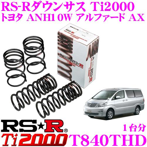 RS-R Ti2000ローダウンサスペンション T840THDトヨタ ANH10W アルファード AX用ダウン量 F 20~15mm R 20~15mm【ヘタリ永久保証付き】