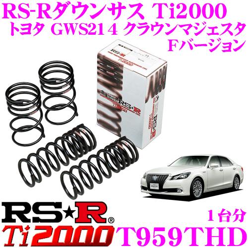 RS-R Ti2000ローダウンサスペンション T959THD トヨタ GWS214 クラウンマジェスタ Fバージョン用ダウン量 F 20~15mm R 15~10mm 【ヘタリ永久保証付き】