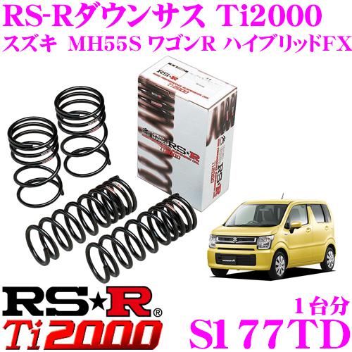 RS-R Ti2000ローダウンサスペンション S177TDスズキ MH55S ワゴンR ハイブリッドFX用ダウン量 F 30~25mm R 40~35mm【ヘタリ永久保証付き】