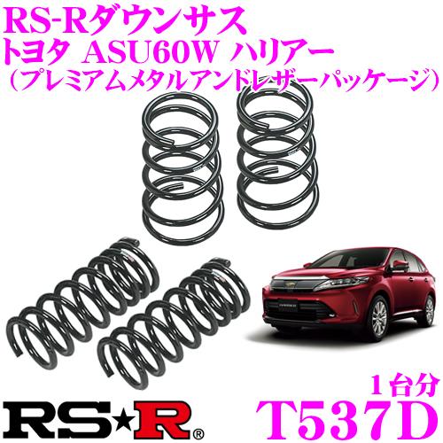 RS-R ローダウンサスペンション T537Dトヨタ ASU60W ハリアー プレミアムメタルアンドレザーパッケージ用ダウン量 F 35~30mm R 45~40mm【3年5万kmのヘタリ保証付】