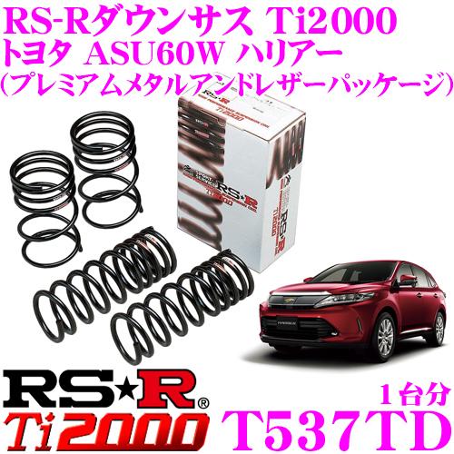 RS-R Ti2000ローダウンサスペンション T537TDトヨタ ASU60W ハリアー プレミアムメタルアンドレザーパッケージ用ダウン量 F 35~30mm R 45~40mm【ヘタリ永久保証付き】