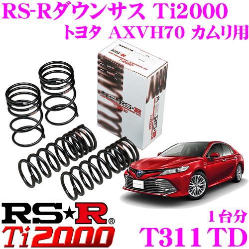 RS-R Ti2000ローダウンサスペンション T311TD トヨタ AXVH70 カムリ用 ダウン量 F 30~25mm R 30~25mm 【ヘタリ永久保証付き】