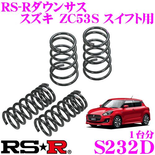 RS-R ローダウンサスペンション S232D スズキ ZC53S スイフト ハイブリッドRS用 ダウン量 F 30~25mm R 35~30mm 【3年5万kmのヘタリ保証付】