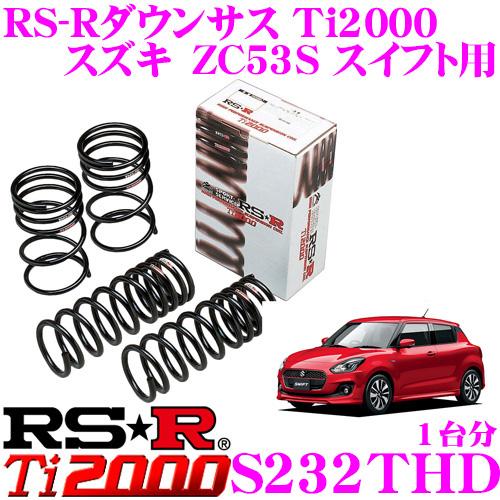 RS-R Ti2000ローダウンサスペンション S232THDスズキ ZC53S スイフト ハイブリッドRS用 ダウン量 F 15~10mm R 20~15mm 【ヘタリ永久保証付き】