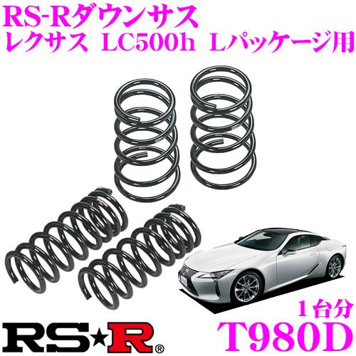 RS-R ローダウンサスペンション T980Dレクサス LC500h Lパッケージ用ダウン量 F 20~15mm R 20~15mm【3年5万kmのヘタリ保証付】