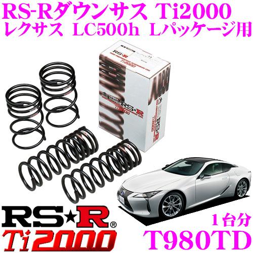 RS-R Ti2000ローダウンサスペンション T980TD レクサス LC500h Lパッケージ用ダウン量 F 20~15mm R 20~15mm 【ヘタリ永久保証付き】