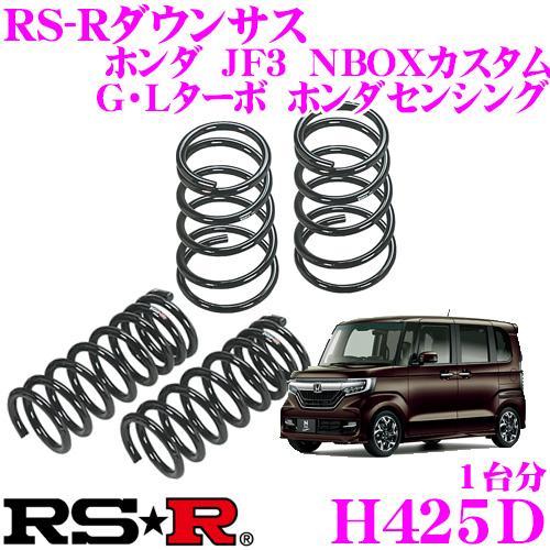 RS-R ローダウンサスペンション H425D ホンダ JF3 NBOXカスタム G・Lターボ ホンダセンシング用 ダウン量 F 40~35mm R 30~25mm 【3年5万kmのヘタリ保証付】