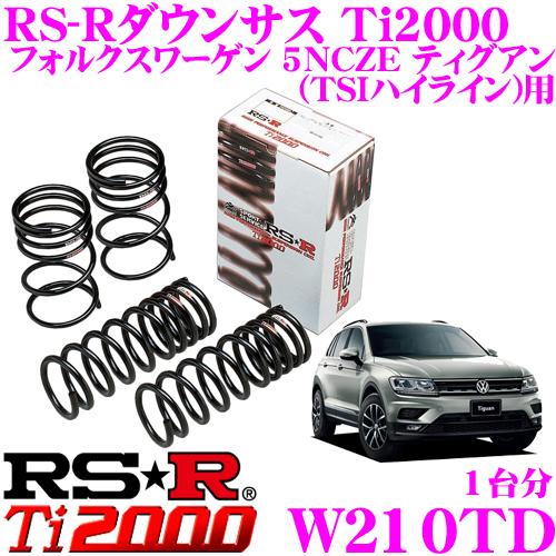 RS-R Ti2000ローダウンサスペンション W210TD フォルクスワーゲン 5NCZE ティグアン (TSIハイライン)用 ダウン量 F 30~25mm R 30~25mm 【ヘタリ永久保証付き】
