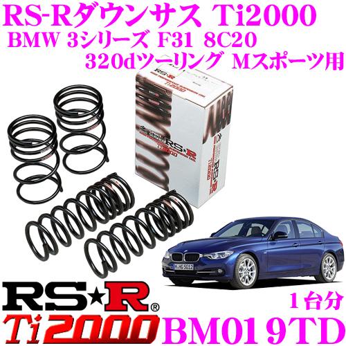 RS-R Ti2000ローダウンサスペンション BM019TD BMW 3シリーズ F31 8C20 320dツーリング Mスポーツ用 ダウン量 F 25~20mm R 20~15mm 【ヘタリ永久保証付き】