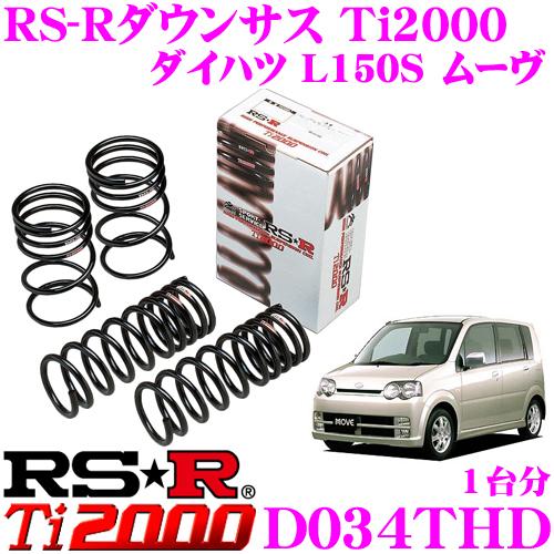 RS-R Ti2000ローダウンサスペンション D034THDダイハツ L150S ムーヴ用ダウン量 F 20~15mm R 5~0mm【ヘタリ永久保証付き】