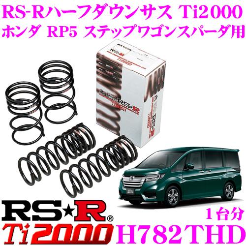 RS-R Ti2000 ハーフダウンサスペンション H782THD ホンダ RP5 ステップワゴンスパーダ用 ダウン量 F 20~15mm R 25~20mm 【ヘタリ永久保証付き】