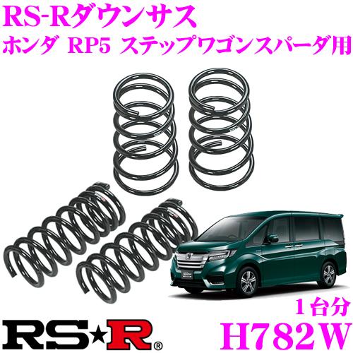 RS-R ローダウンサスペンション H782Wホンダ RP5 ステップワゴンスパーダ用ダウン量 F 35~30mm R 40~35mm【3年5万kmのヘタリ保証付】
