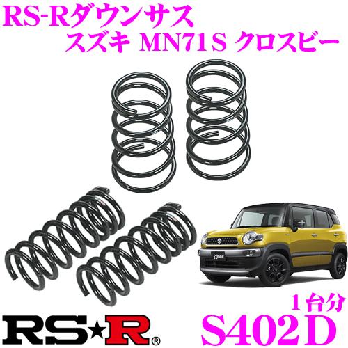 RS-R ローダウンサスペンション S402Dスズキ MN71S クロスビー用ダウン量 F 25~20mm R 35~30mm【3年間/5万キロのヘタリ保証付き】