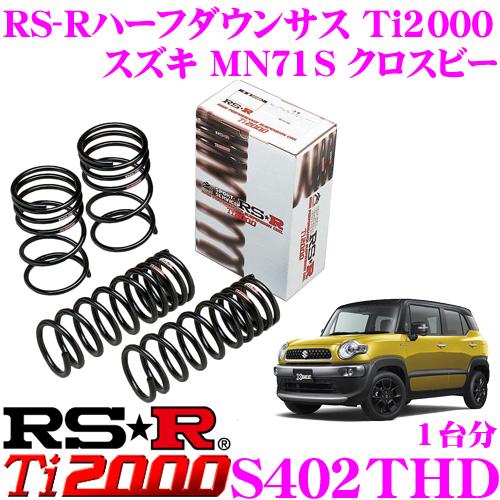 RS-R Ti2000 ハーフダウンサスペンション S402THD スズキ MN71S クロスビー用 ダウン量 F 15~10mm R 15~10mm 【ヘタリ永久保証付き】